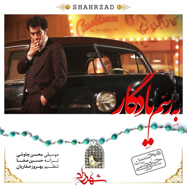 Mohsen Chavoshi - Be Rasme Yadegar (Shahrzad)