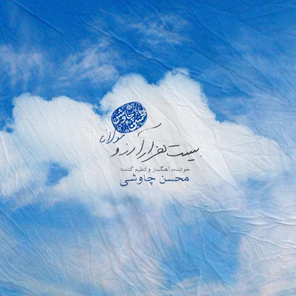 Mohsen Chavoshi - Bist Hezar Arezoo