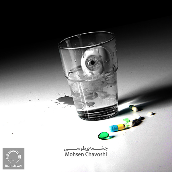 Mohsen Chavoshi - Cheshmeye Toosi