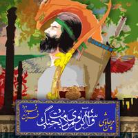 Mohsen Chavoshi & Farzad Farzin - 'Vaseh Aberooye Mardomet Bejang'