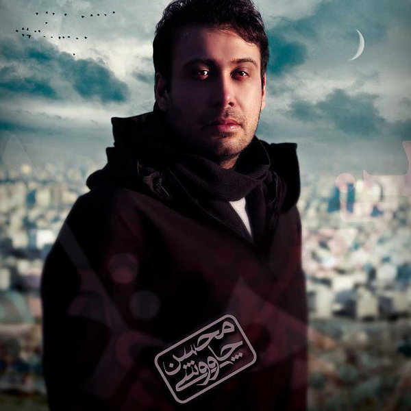 Mohsen Chavoshi - 'Ghalat Kardam'