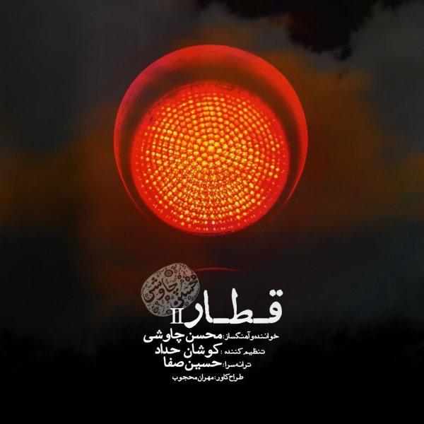 Mohsen Chavoshi - Ghatar (New Version)