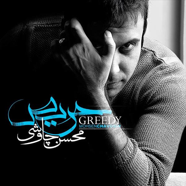 Mohsen Chavoshi - Gheire Mamoli