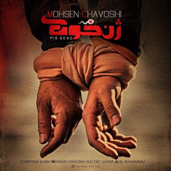 Mohsen Chavoshi - Halalam Kon