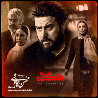 Mohsen Chavoshi - 'Hamgonah'
