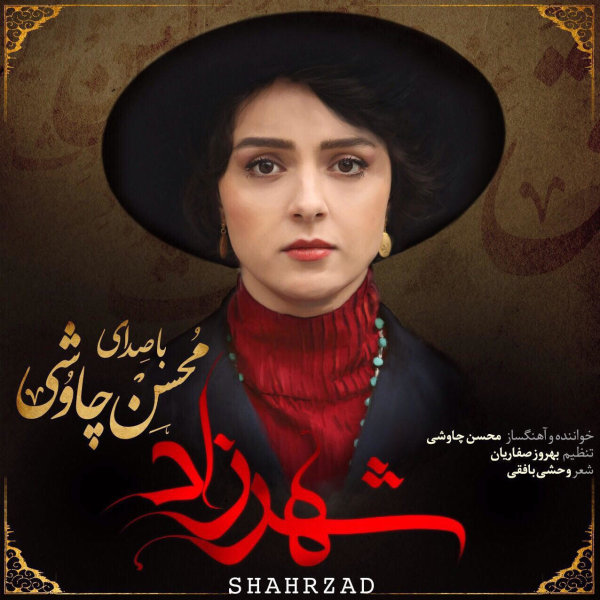 Mohsen Chavoshi - Hamkhaab (Shahrzad)