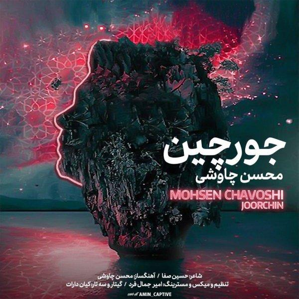 Mohsen Chavoshi - Joorchin