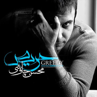 Mohsen Chavoshi - 'Kafehaye Shologh'