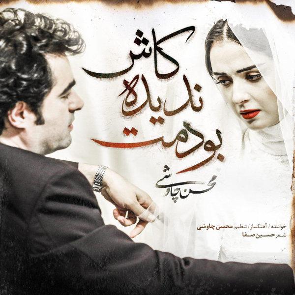 Mohsen Chavoshi - Kash Nadideh Boodamet (Shahrzad)
