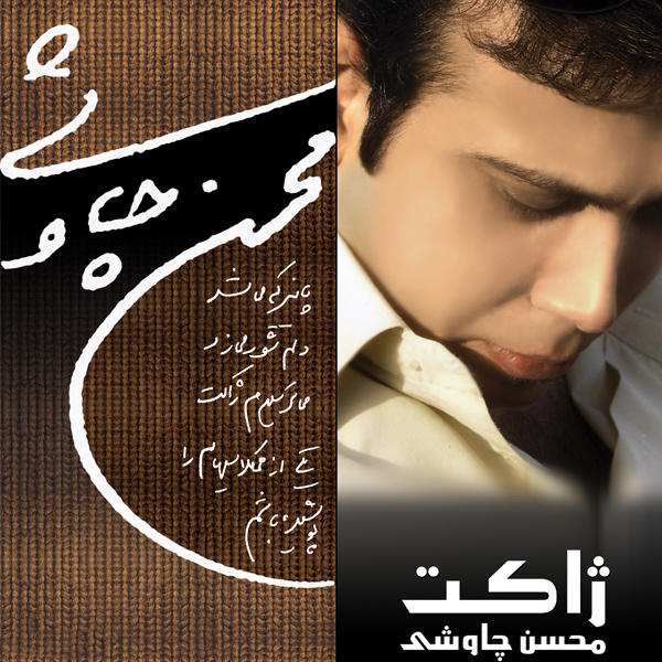 Mohsen Chavoshi - Lolaye Shekaste
