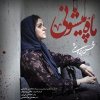 Mohsen Chavoshi - 'Mah Pishooni (Shahrzad)'