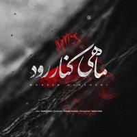Mohsen Chavoshi - 'Mahi Kenare Rood'