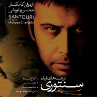 Mohsen Chavoshi - 'Man Ba To Khosham'