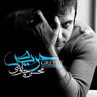 Mohsen Chavoshi - 'Parandeye Ghamgin'