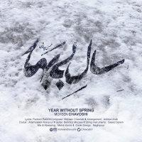 Mohsen Chavoshi - 'Sale Bi Bahar'