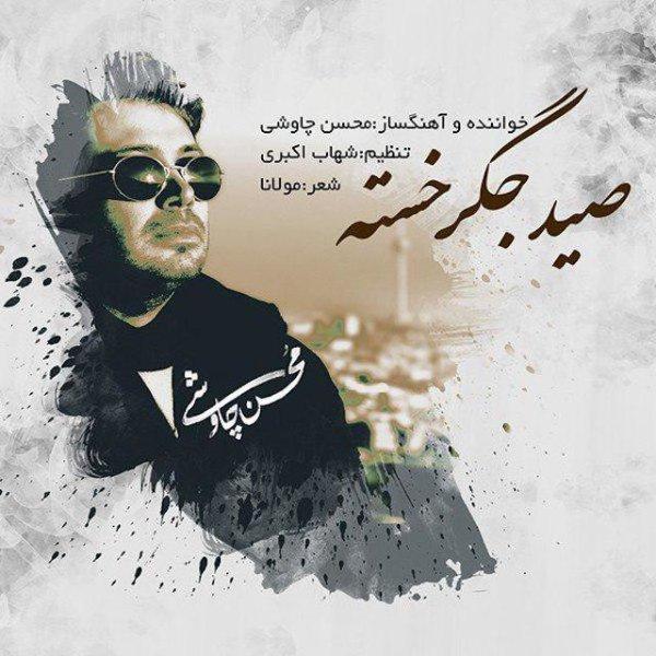 Mohsen Chavoshi - Seid Jegar Khasteh