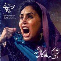 Mohsen Chavoshi - 'Shabi Ke Mah Kamel Shod'