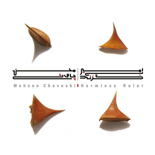 Mohsen Chavoshi - Sharmsari