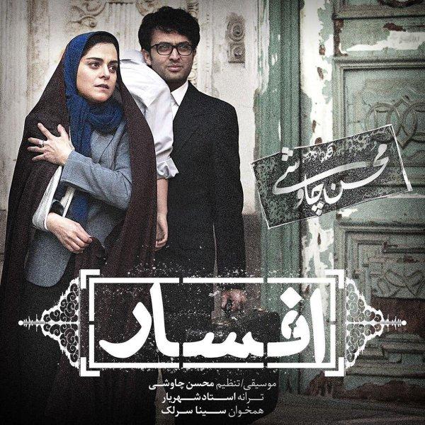 Mohsen Chavoshi & Sina Sarlak - Afsar (Shahrzad)