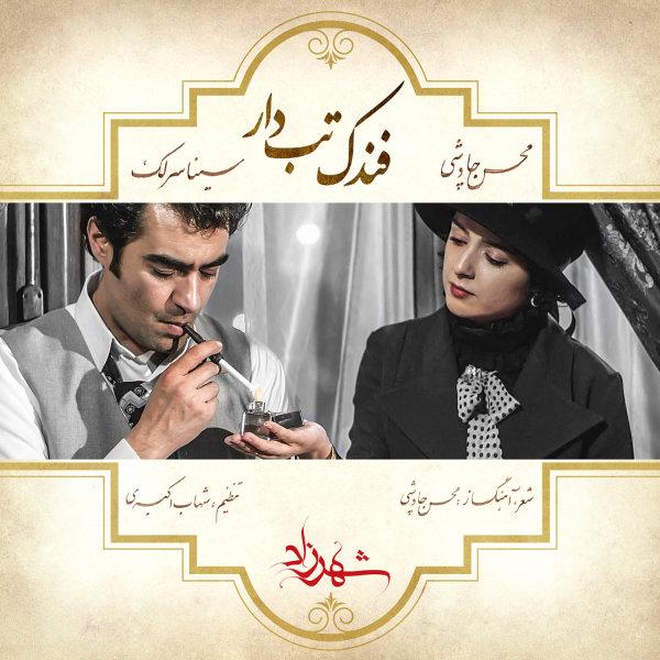 Mohsen Chavoshi & Sina Sarlak - Fandake Tabdar (Shahrzad)