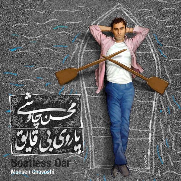 Mohsen Chavoshi - Vasiyat