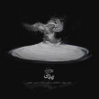 Mohsen Chavoshi - 'Zendan'
