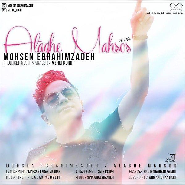 Mohsen Ebrahimzadeh - Alagheye Mahsoos Song | محسن ابراهیم زاده علاقه ی مخصوص