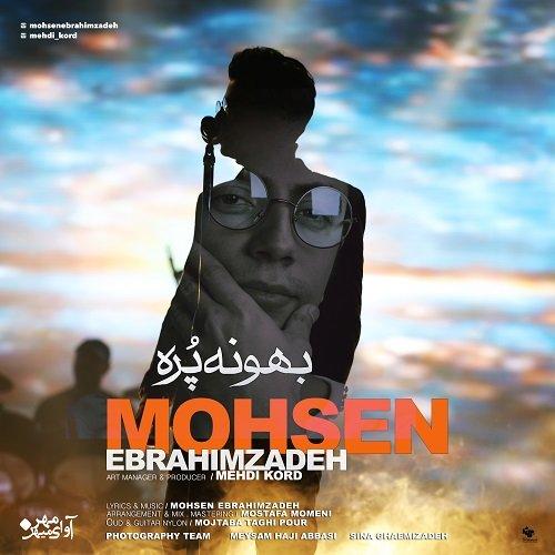 Mohsen Ebrahimzadeh - Bahone Pore Song | محسن ابراهیم زاده بهونه پُره