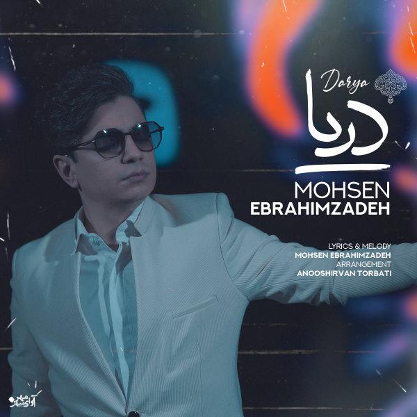 Mohsen Ebrahimzadeh - 'Darya'
