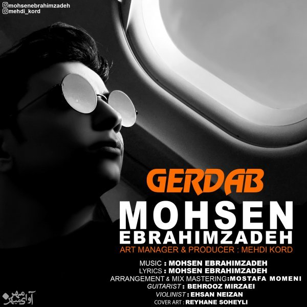 Mohsen Ebrahimzadeh - Gerdab Song | محسن ابراهیم زاده گرداب