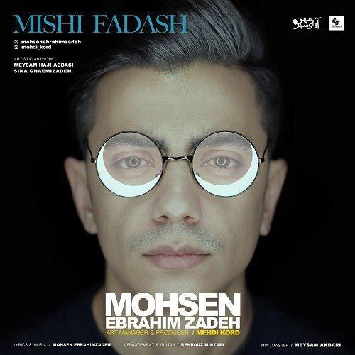 Mohsen Ebrahimzadeh - Mishi Fadash Song | محسن ابراهیم زاده میشی فداش'