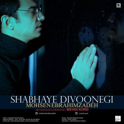 Mohsen Ebrahimzadeh - Shabhaye Divoonegi Song | محسن ابراهیم زاده شب های دیوونگی'