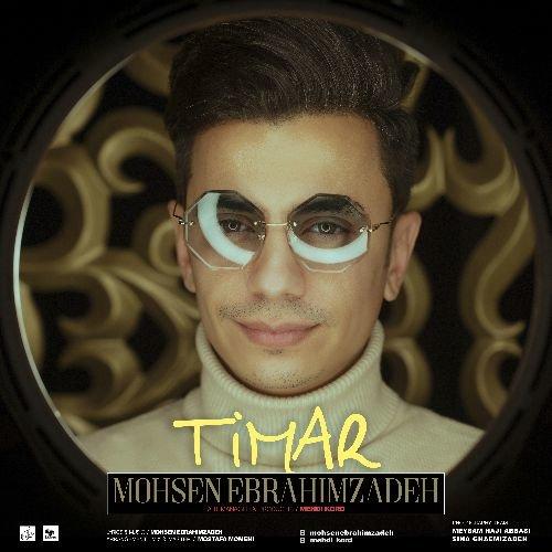 Mohsen Ebrahimzadeh - Timar Song | محسن ابراهیم زاده تیمار'