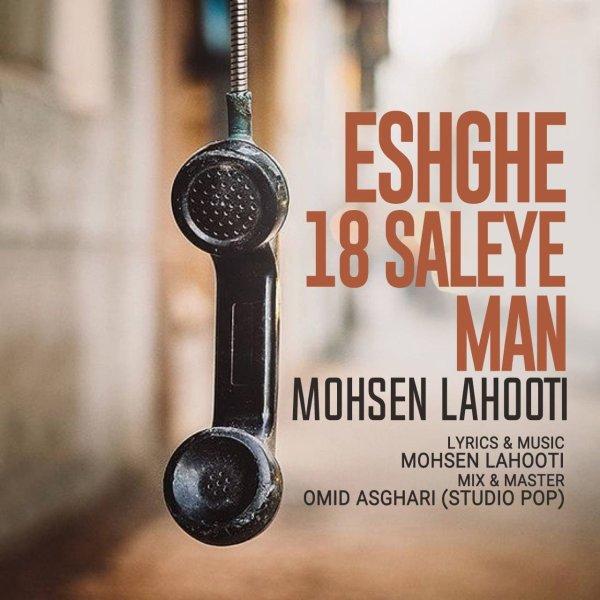 Mohsen Lahooti - 'Eshghe 18 Saleye Man'