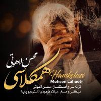Mohsen Lahooti - 'Hamkelasi'