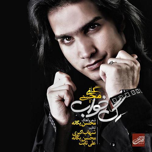Mohsen Yeganeh - 'Bemoon'