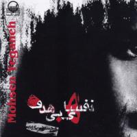 Mohsen Yeganeh - 'Cheshmhaye Khise Man'