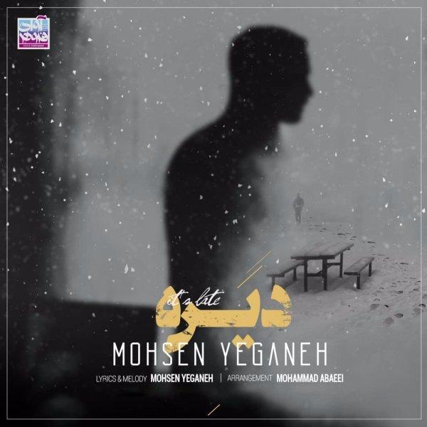 Mohsen Yeganeh - 'Dire'