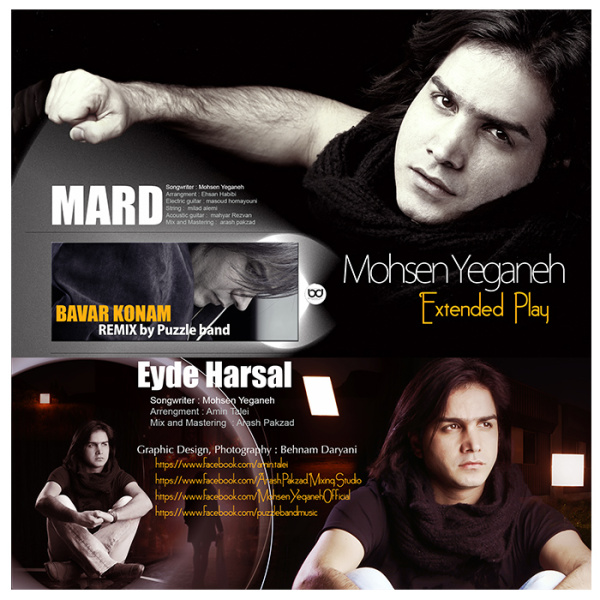 Mohsen Yeganeh - EP