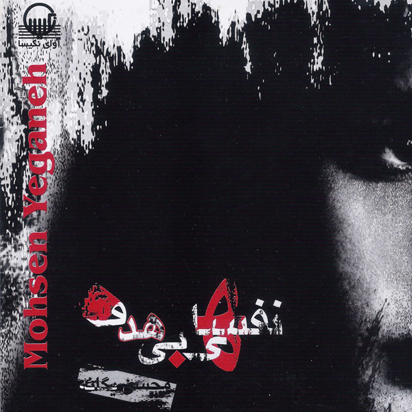 Mohsen Yeganeh - 'Gonahi Nadaram'