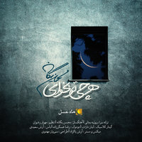 Mohsen Yeganeh - 'Har Chi To Bekhay'