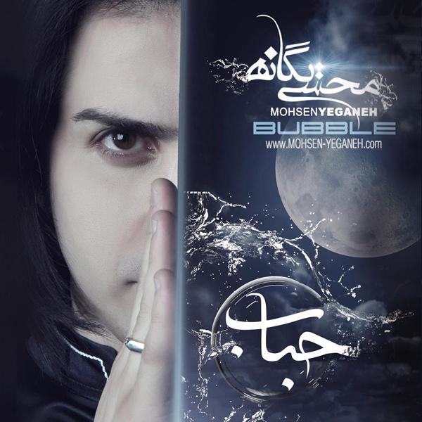 Mohsen Yeganeh - 'Hobab'