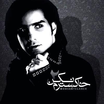 Mohsen Yeganeh - 'Khakestaram Nakon'