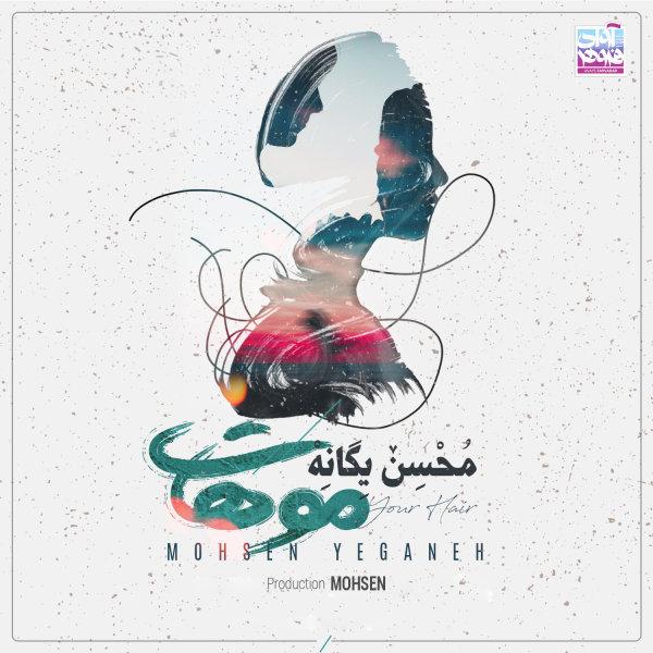 Mohsen Yeganeh - 'Moohat'