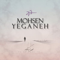 Mohsen Yeganeh - 'Pa Be Paye To (Acoustic Version)'
