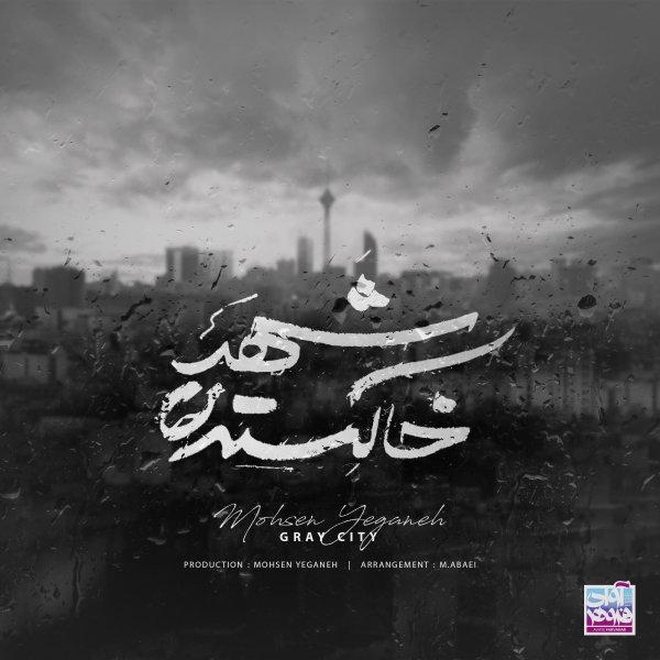 Mohsen Yeganeh - 'Shahre Khakestari'