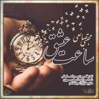 Mojtaba Sanei - 'Saate Eshgh'
