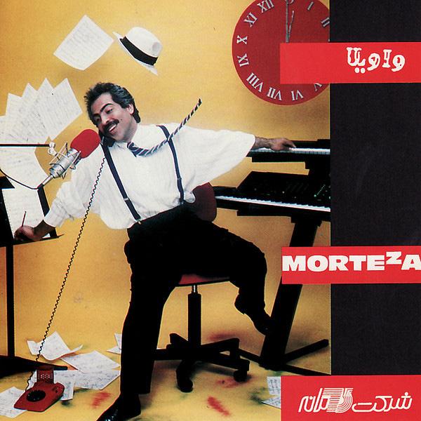Morteza - Dobareh Eshgh Song   مرتضی دوباره عشق
