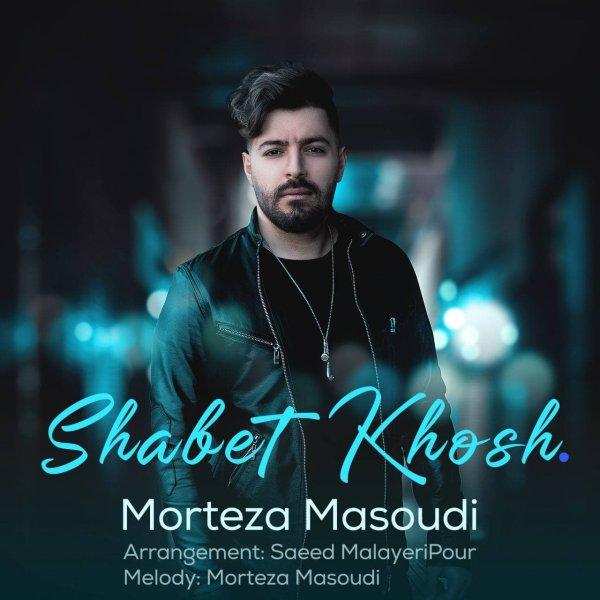 Morteza Masoudi - Shabet Khosh Song