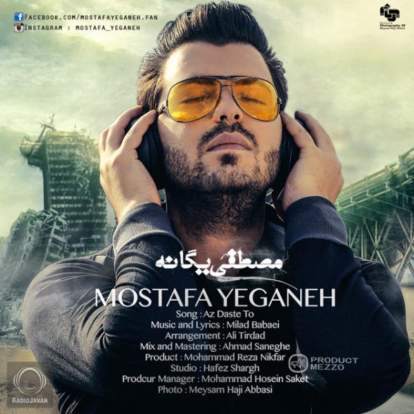Mostafa Yeganeh - 'Az Daste To'